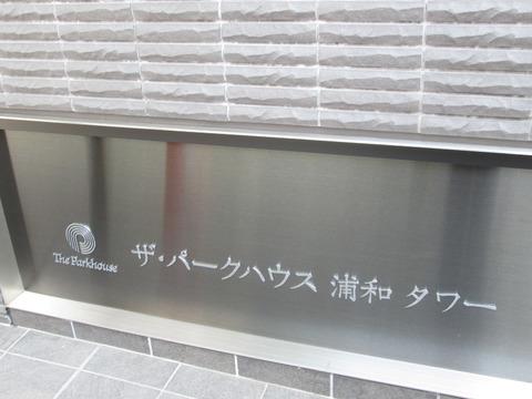 ザ・パークハウス浦和タワー-0-3