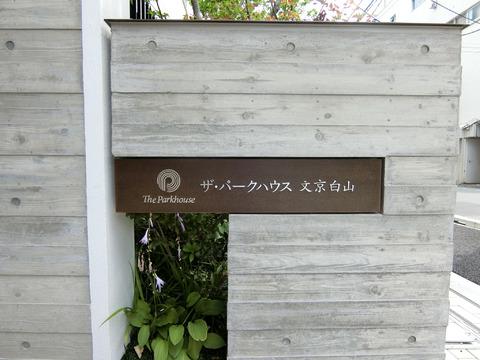 ザ・パークハウス文京白山-0-7