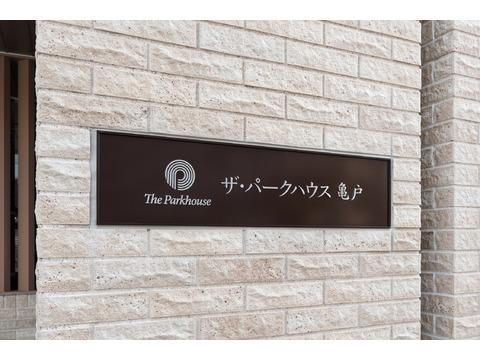 ザ・パークハウス亀戸-0-6
