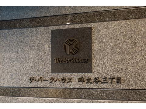 ザ・パークハウス碑文谷三丁目-0-5