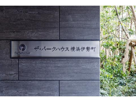 ザ・パークハウス横浜伊勢町-0-3