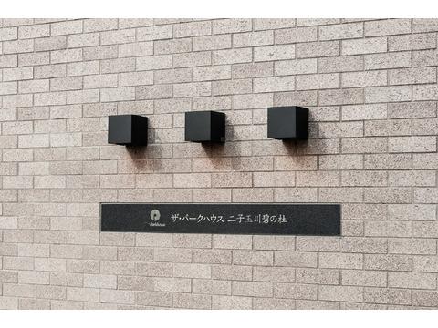 ザ・パークハウス二子玉川碧の杜-0-4