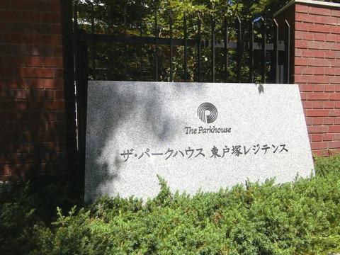 ザ・パークハウス東戸塚レジデンス-0-2