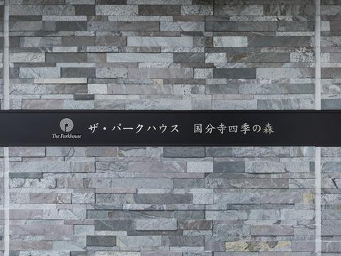 ザ・パークハウス国分寺四季の森-0-9