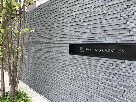 ザ・パークハウス戸塚ガーデン-0-11