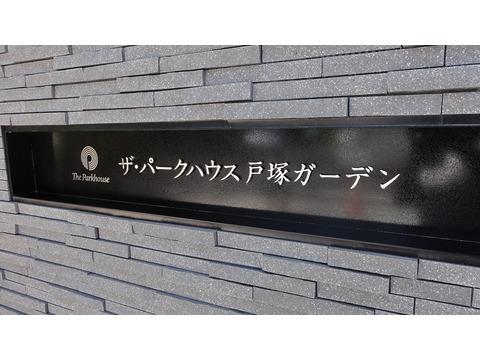 ザ・パークハウス戸塚ガーデン-0-2