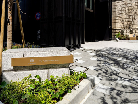 ザ・パークハウス神戸タワー-0-9