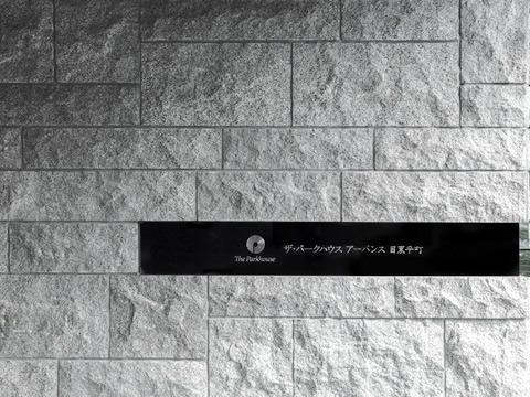 ザ・パークハウスアーバンス目黒平町-0-9