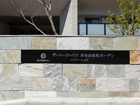 ザ・パークハウス津田沼前原ガーデン-0-4