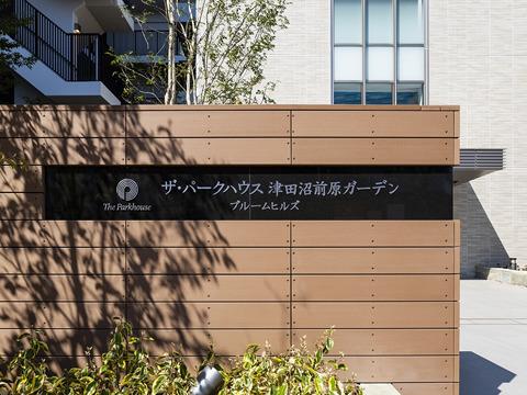 ザ・パークハウス津田沼前原ガーデン-0-9