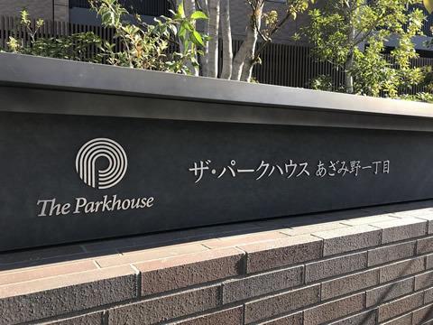 ザ・パークハウスあざみ野一丁目-0-19