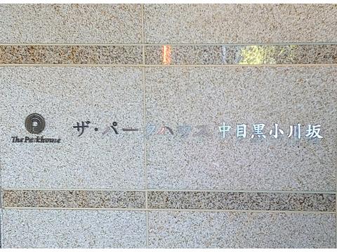 ザ・パークハウス中目黒小川坂-0-2