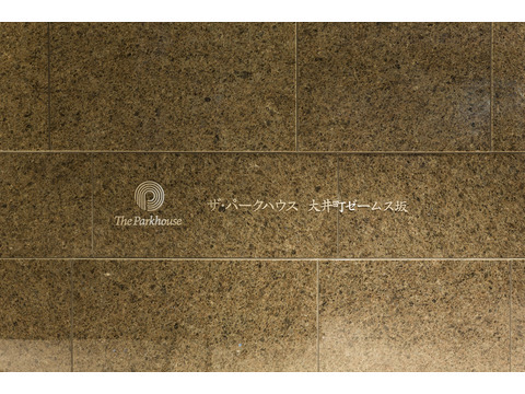 ザ・パークハウス大井町ゼームス坂-0-3