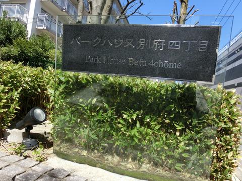 パークハウス別府四丁目-0-2