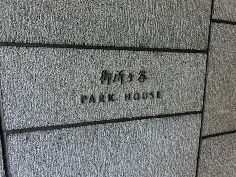 御所ヶ谷パークハウス-0-3