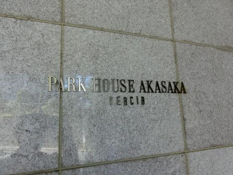 パークハウス赤坂ヴェルシア-0-1