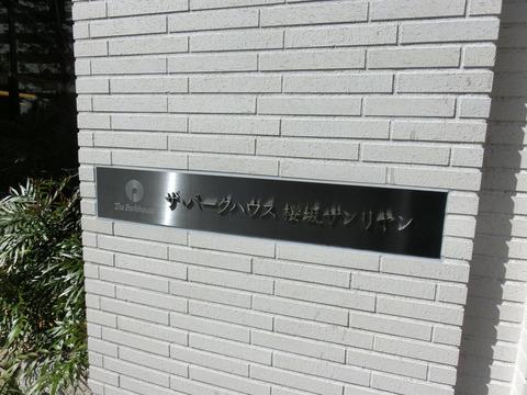 ザ・パークハウス桜坂サンリヤン-0-4