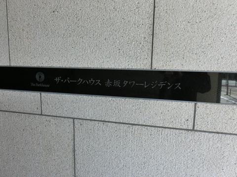 ザ・パークハウス赤坂タワーレジデンス-0-3