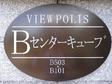 オルトヨコハマ・ビューポリス-0-16