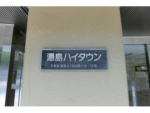 湯島ハイタウン-0-5