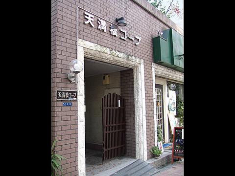 天満橋コープ-0-2