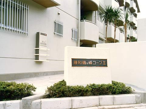 藤和鶴ヶ峰コープII-0-3