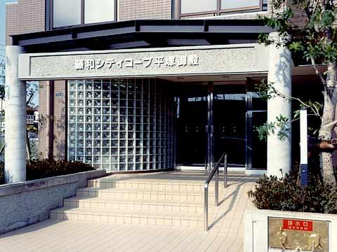 藤和シティコープ平塚御殿-0-3