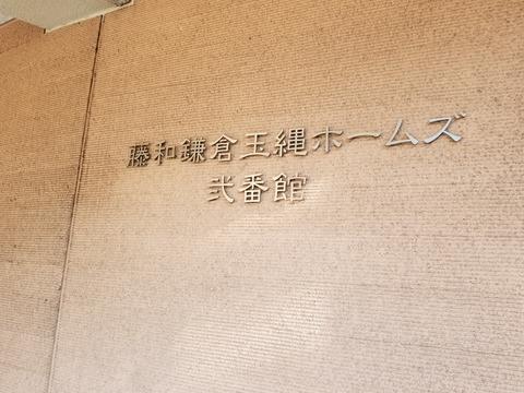 藤和鎌倉玉縄ホームズ弐番館パークサイド-0-4