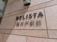 BELISTA高井戸駅前-0-4