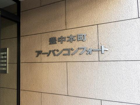豊中本町アーバンコンフォート-0-6