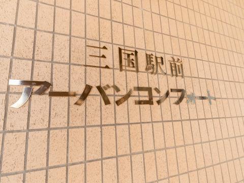 三国駅前アーバンコンフォート-0-1
