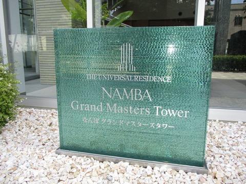 なんばグランドマスターズタワー(NAMBA GMT)-0-7